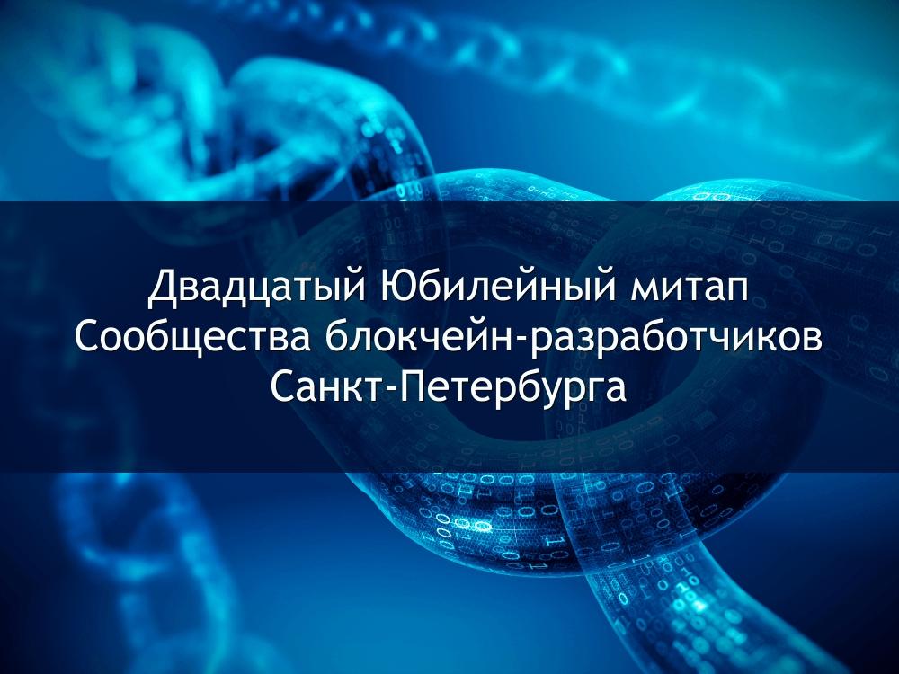 Двадцатый Юбилейный митап Сообщества блокчейн-разработчиков Санкт-Петербурга